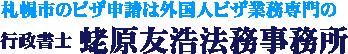 札幌の経営管理VISA申請|VISA専門の行政書士蛯原友浩法務事務所