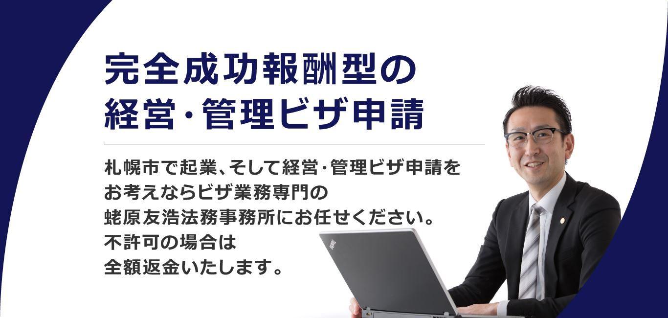 札幌市の経営・管理ビザ